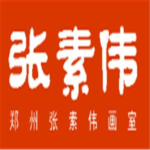 张素伟画室加盟