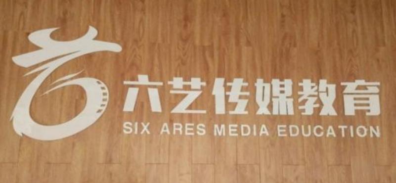 六艺传媒教育加盟