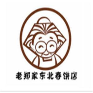 老郑家东北春饼店