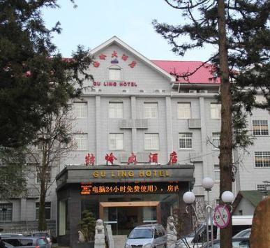 庐山牯岭大酒店加盟
