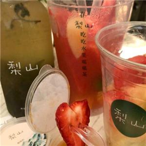梨山奶茶甜点