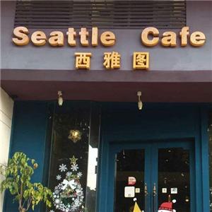 遇上西雅图门店