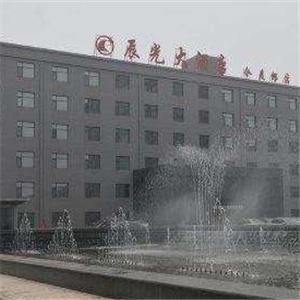 邢臺辰光大酒店品牌