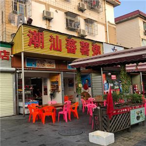 潮汕番薯粥