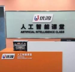 优鸿人工智能课堂加盟