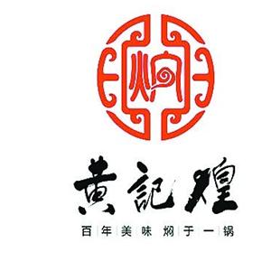 黄记煌火锅