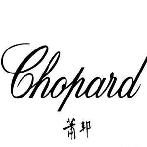 蕭邦Chopard加盟