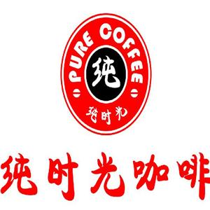 纯时光咖啡加盟
