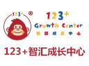 123+智汇成长中心