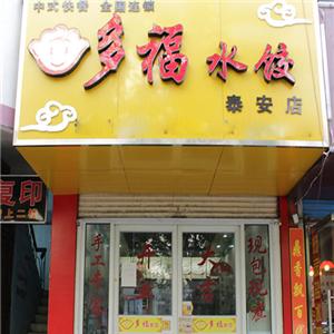 多福水饺加盟