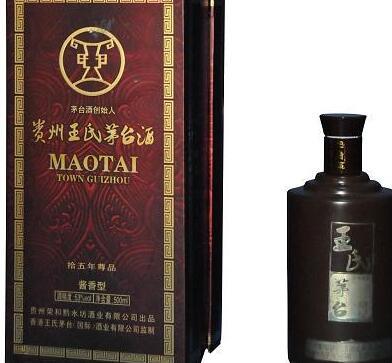 王氏茅臺酒酒瓶