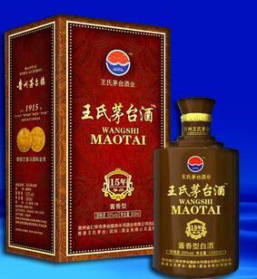 王氏茅臺酒商標
