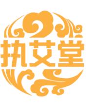執艾堂品牌logo