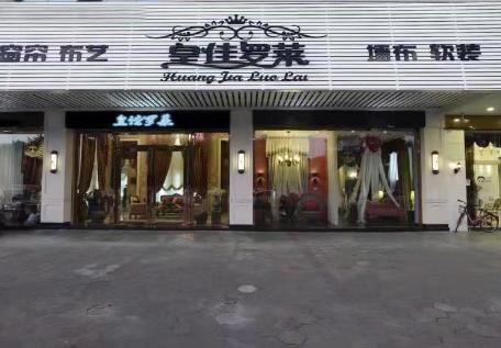 皇佳罗莱窗帘门店1