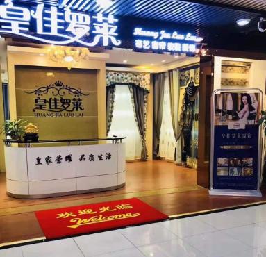 皇佳罗莱窗帘门店2