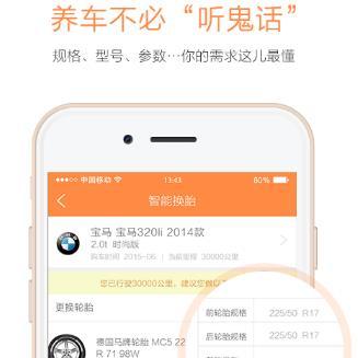 這兒養車app