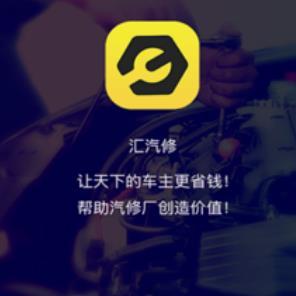 匯汽修app