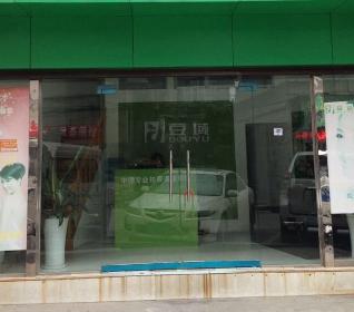 豆域祛痘門店3