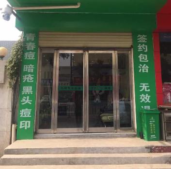 豆域祛痘門店4