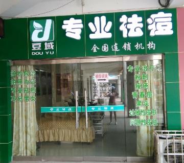 豆域祛痘門店5