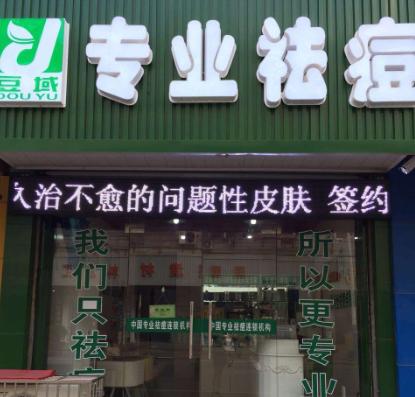豆域祛痘門店6