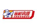 獨家雞翼品牌logo