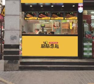 肠肠想起秘制烤鸭肠门店2