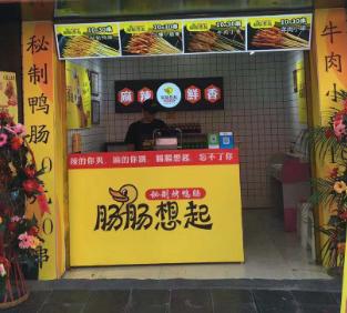 肠肠想起秘制烤鸭肠门店3