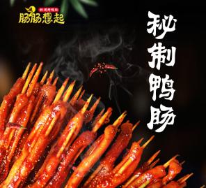 肠肠想起秘制烤鸭肠产品1