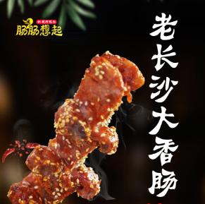 肠肠想起秘制烤鸭肠产品2