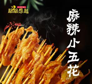 肠肠想起秘制烤鸭肠产品7