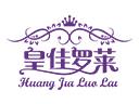 皇佳罗莱窗帘 品牌logo