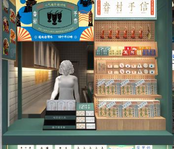 眷村手作門店3