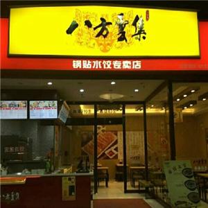 八方云集锅贴水饺