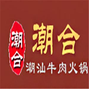 潮合潮汕牛肉火鍋