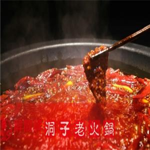解放碑洞子老火鍋涮肉