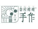 眷村手作品牌logo
