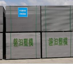 磐汩中空塑料模板產品5