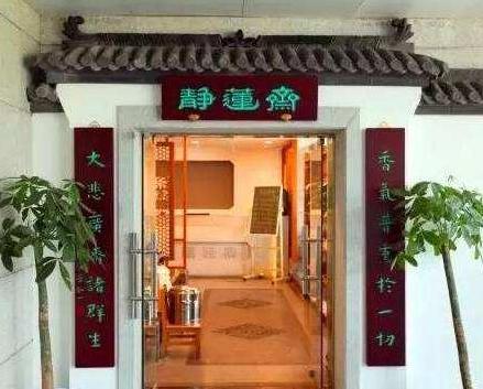静莲斋素食餐厅