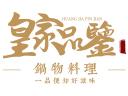 皇家品鉴涮烤火锅
