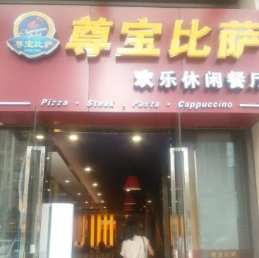 尊宝披萨门店2