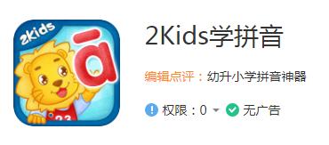 2Kids學拼音