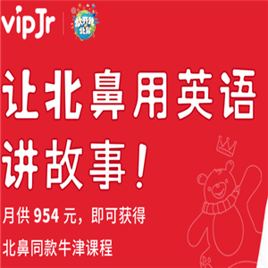 vipJr青少兒英語報名