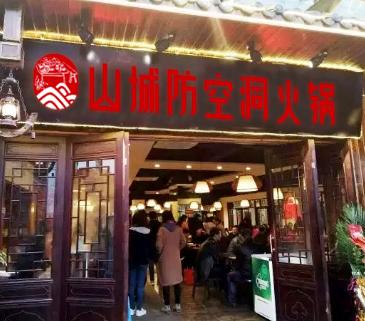 山城防空洞火锅门店1