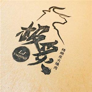 極炙臺灣精致炭火燒肉