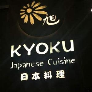 KYOKU日本料理