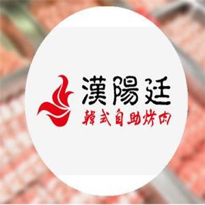 汉阳廷韩式自助烤肉