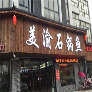 美渝石锅鱼