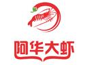 阿华大虾加盟
