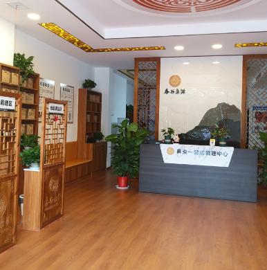 泰谷康源门店3
